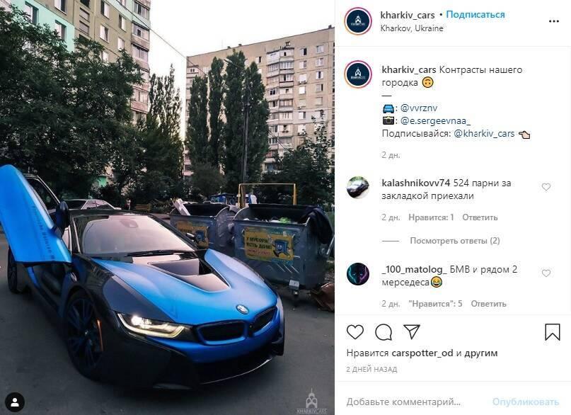 """BMW i8 на незвичайній локації. Коментар відповідний: """"Контрасти нашого містечка""""."""