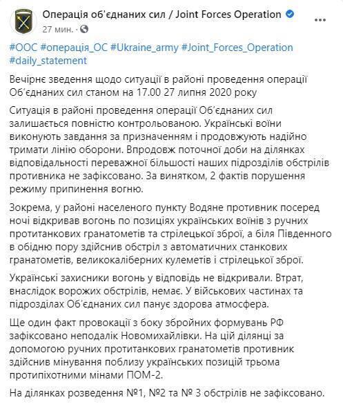 У районі проведення ООС зафіксували два факти порушення режиму припинення вогню