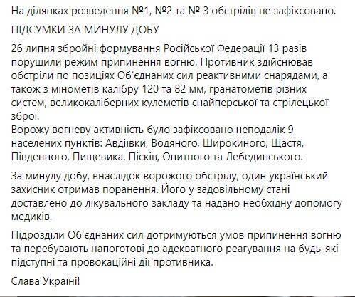 Українські захисники вогонь у відповідь не відкривали.