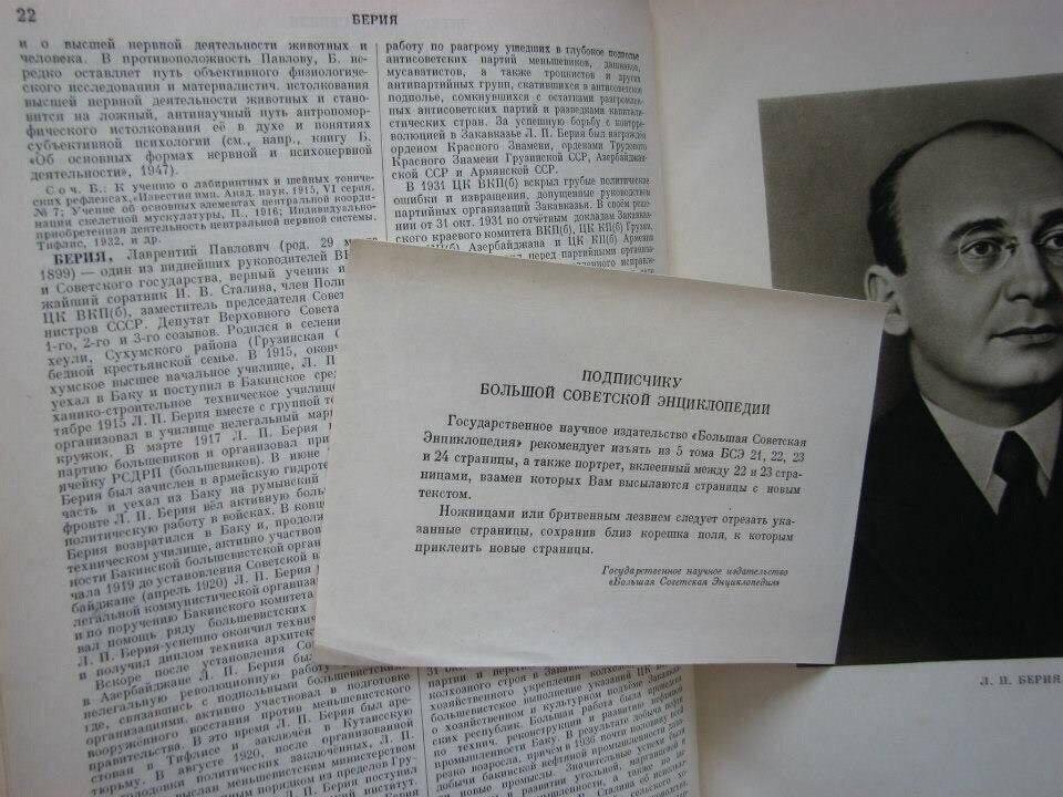 Відповідь передплатнику від видавців Великої радянської енциклопедії