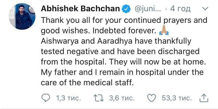 Абхішек Баччан із батьком досі хворіють на коронавірус