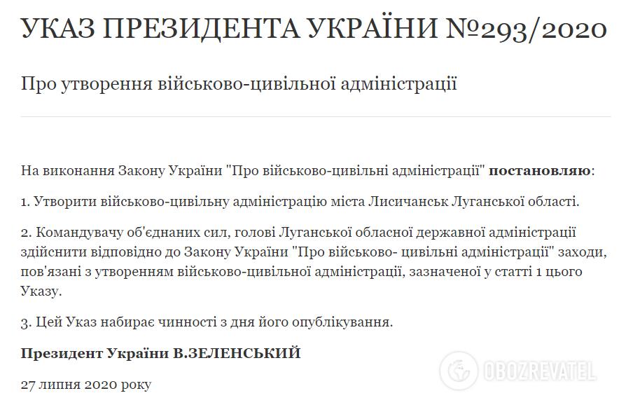 Зеленский подписал указ о создании военно-гражданской администрации в Лисичанске