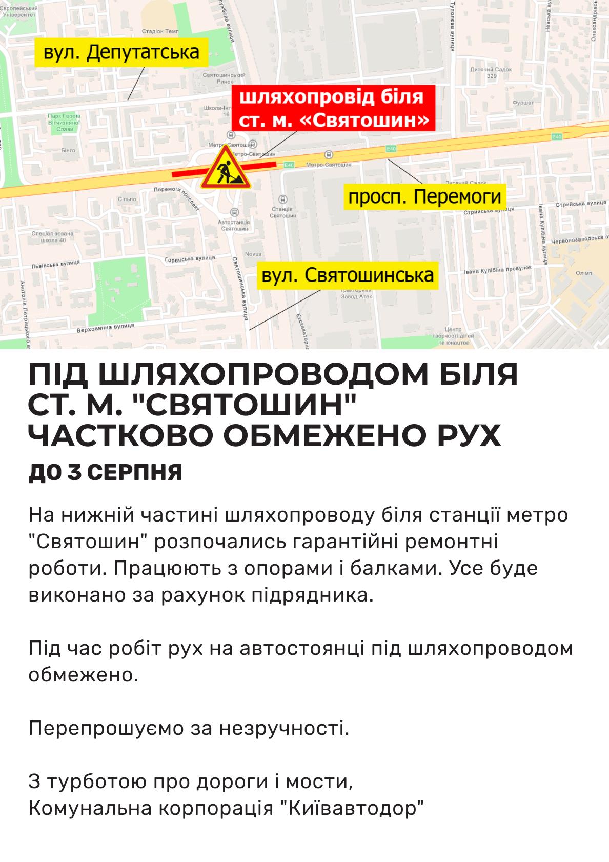 Обмеження руху в Києві