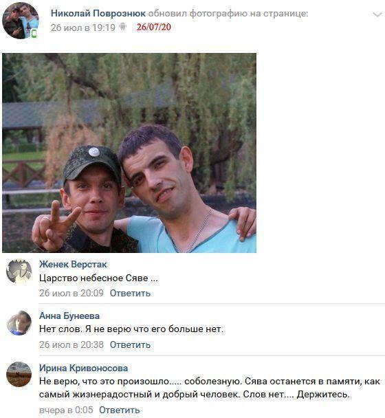 Сообщение о гибели боевика