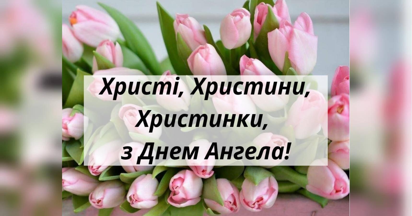 Поздравления с Днем ангела Кристины