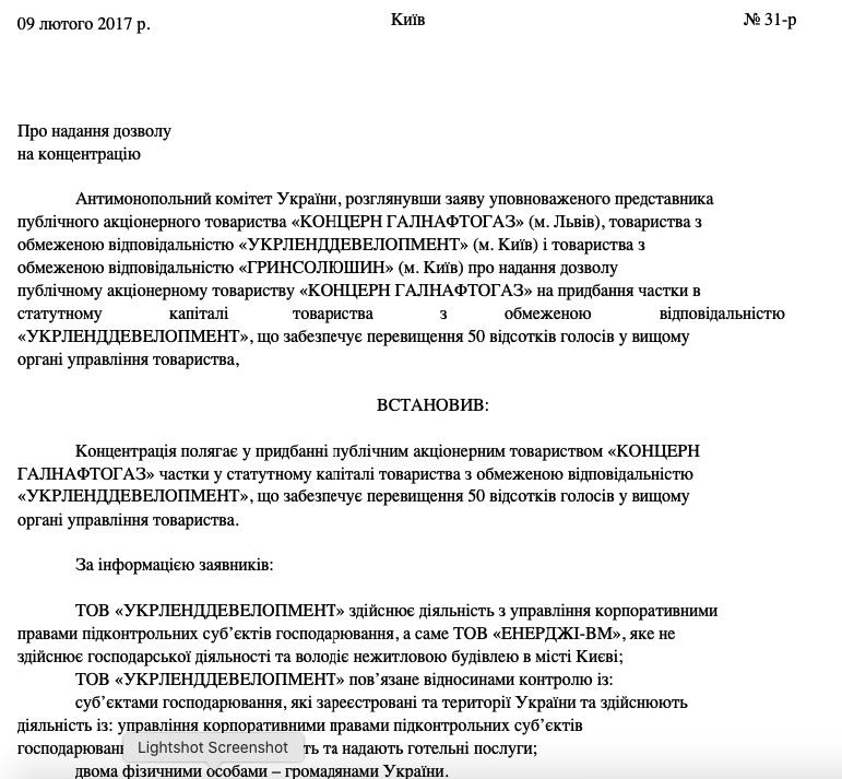 Скриншот рішення Антимонопольного комітету