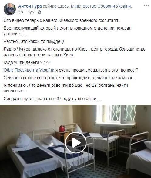 Facebook Антона Гуры