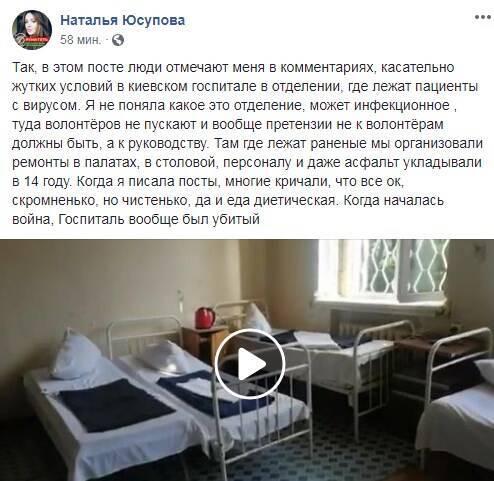 Facebook Натальи Юсуповой