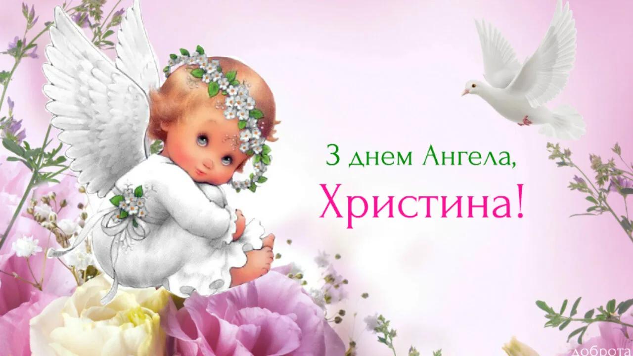 Картинка ко Дню ангела Кристины