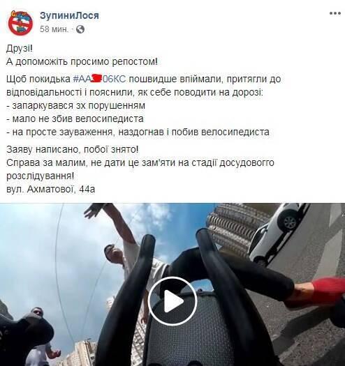 """Facebook """"Зупини Лося"""""""