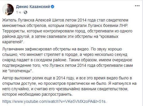 Facebook Дениса Казанського