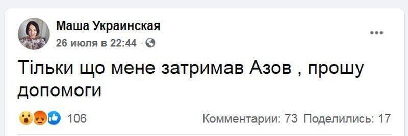 """Галина Однорог сообщила, что ее задержали """"азовцы"""""""
