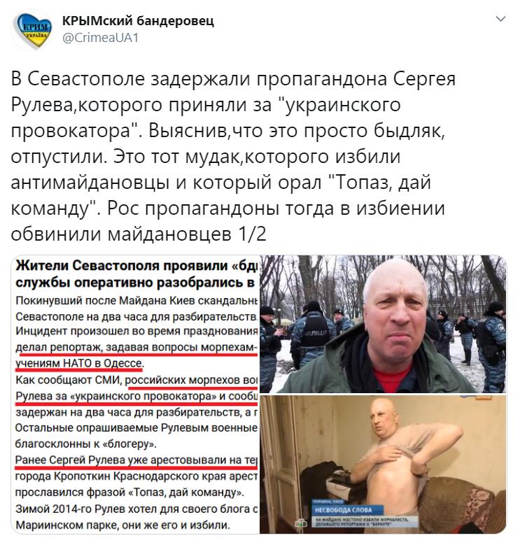 У Севастополі затримали російського пропагандиста