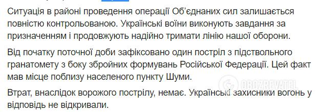 Стріляли біля Шумів: штаб ООС повідомив про нове порушення перемир'я на Донбасі
