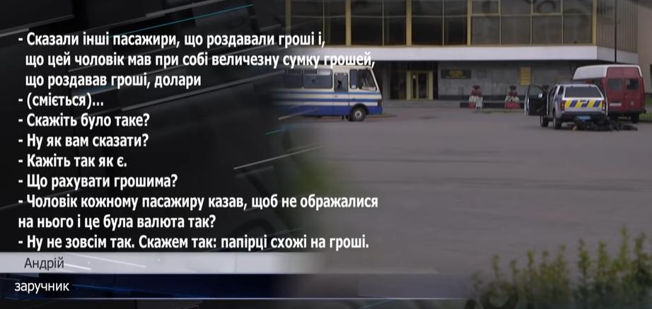 Розповіді заручників луцького терориста про роздачу грошей