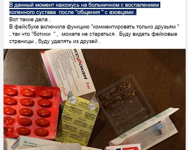 Галина Однорог сообщила, что находится на больничном с воспалением коленного сустава