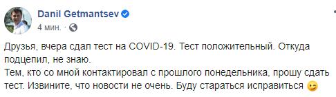 """""""Слуга народу"""" заразився коронавірусом"""