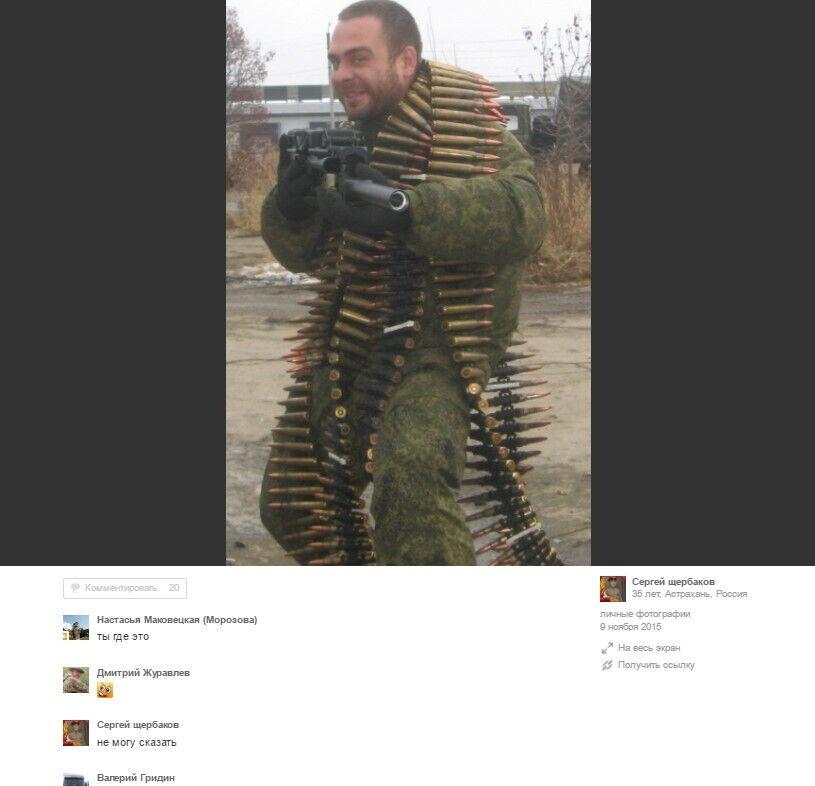 Сергій Щербаков на Донбасі