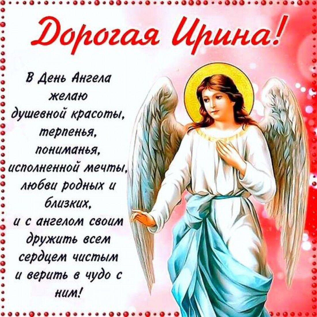 Стихи в День ангела Ирины