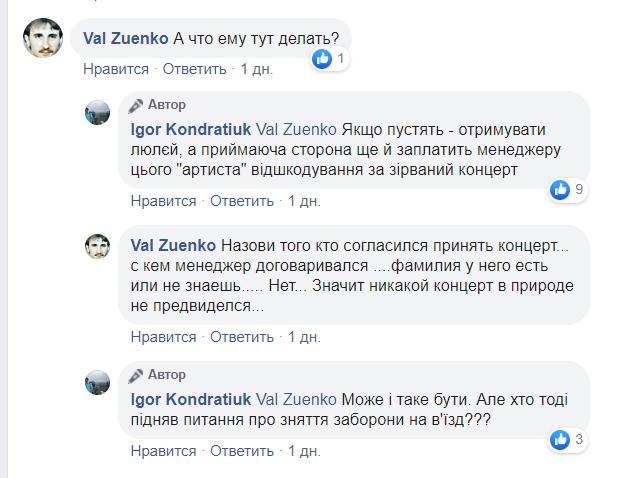 Кондратюк о рэпере из России Элджее: не распускай глупый язык о Крыме и Украине