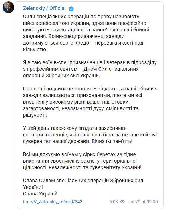 Поздравление Владимира Зеленского