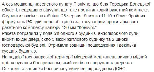 На Донбассе мирная жительница погибла в результате обстрела террористов