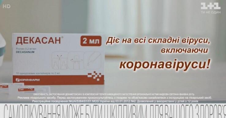 """Реклама """"Декасана"""" на телевидении"""