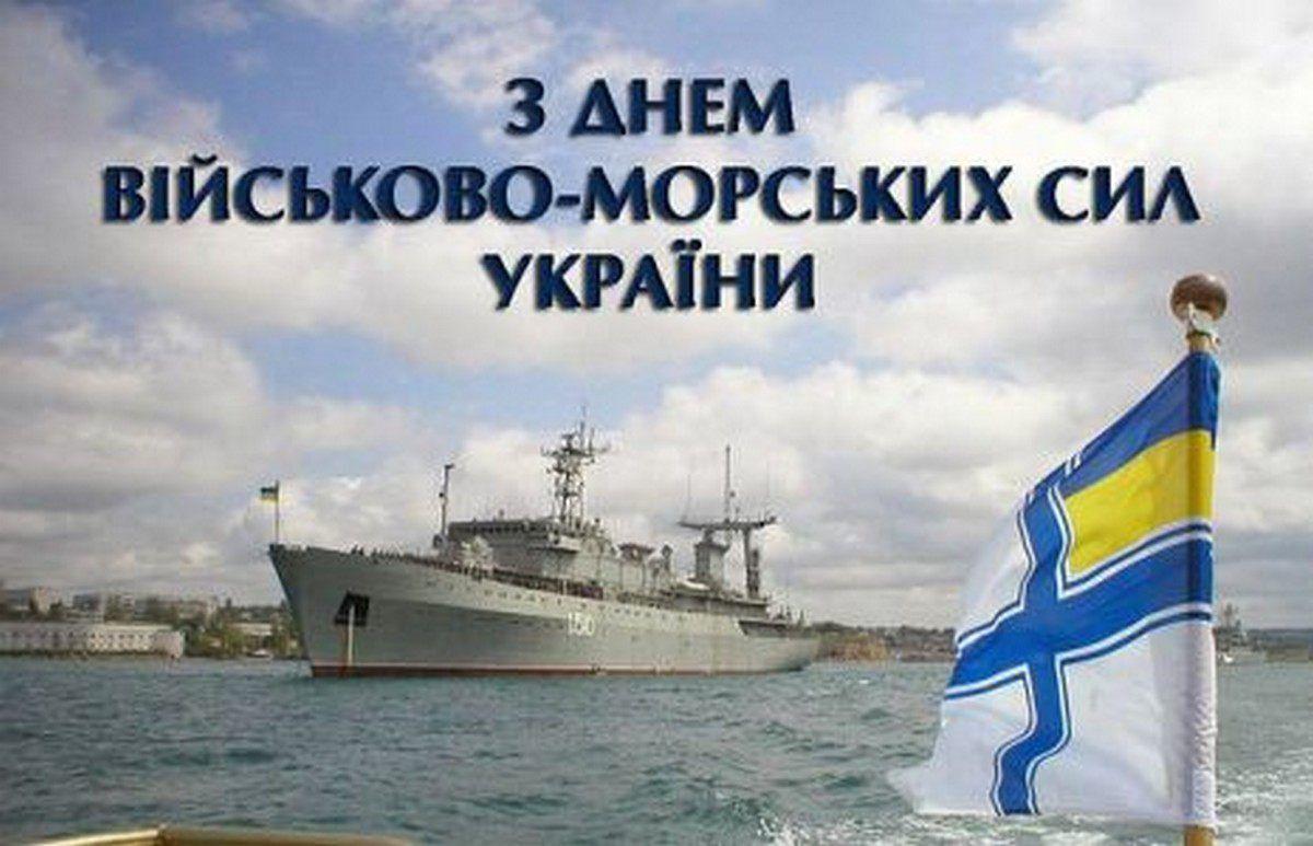 Открытка в День ВМС Украины