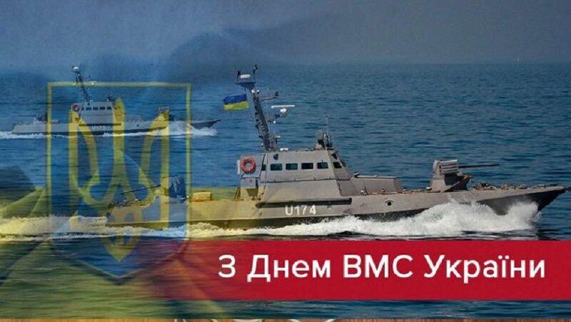 Поздравление с Днем Военно-морских сил Украины 2020