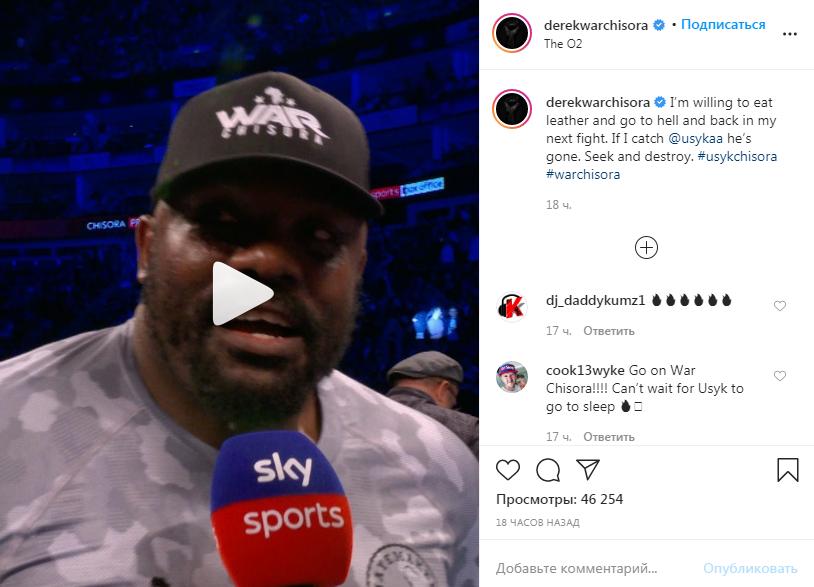 Дерек Чісора через Instagram звернувся до Олександра Усика