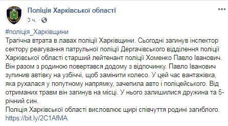 Facebook поліції Харківської області
