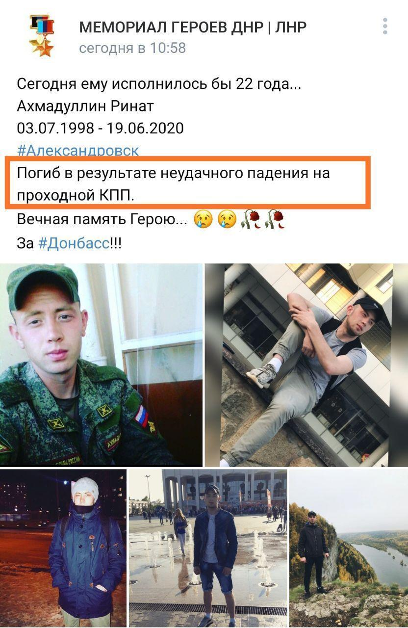 "Террорист ""ЛНР"" просто упал на КПП"