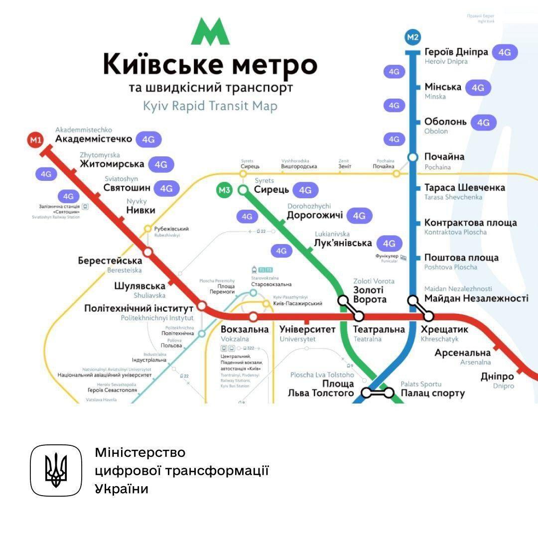 В Киеве 4G заработал на девяти станциях метро: перечень