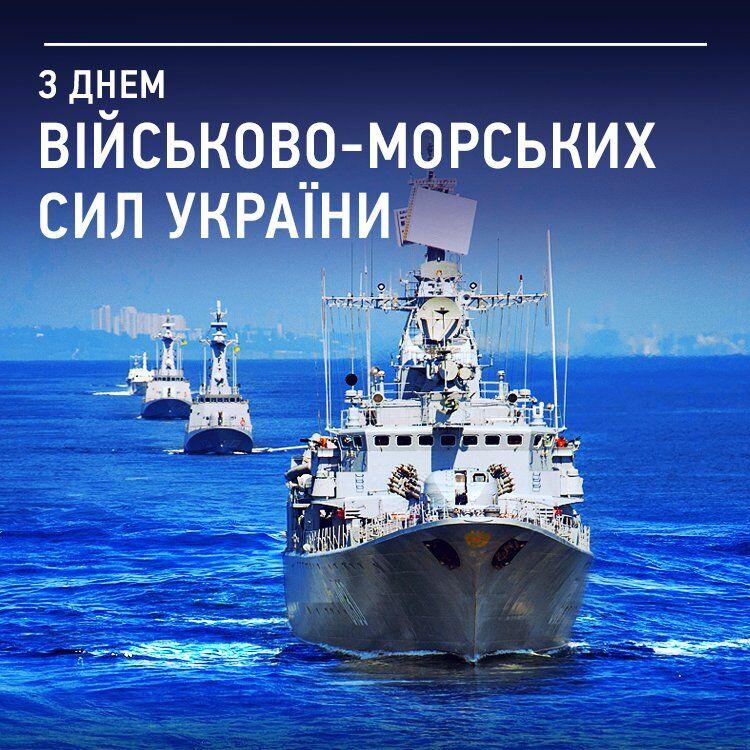 Картинка ко Дню Военно-морских сил Украины
