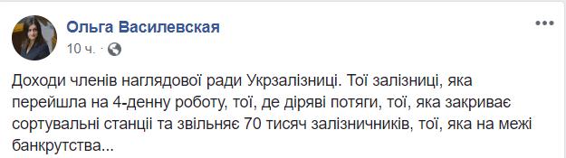 """Нардеп показала огромные зарплаты членов наблюдательного совета """"Укрзалізниці"""""""