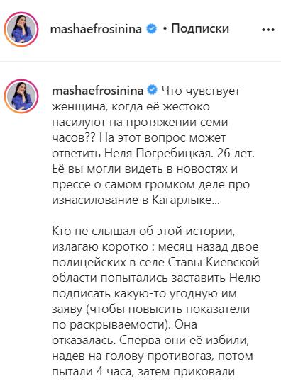 """Ефросинина взяла под опеку жертву изнасилования в Кагарлыке: требует наказать """"подонков"""""""