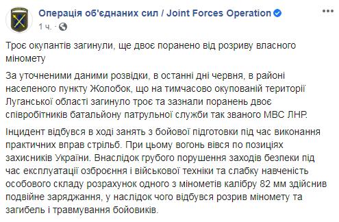 """У терористів """"ЛНР"""" вибухнув міномет: багато загиблих й поранених"""
