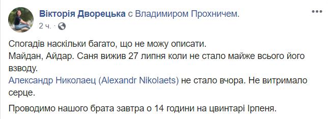 Стало відомо про смерть ветерана війни на Донбасі. Фото Героя