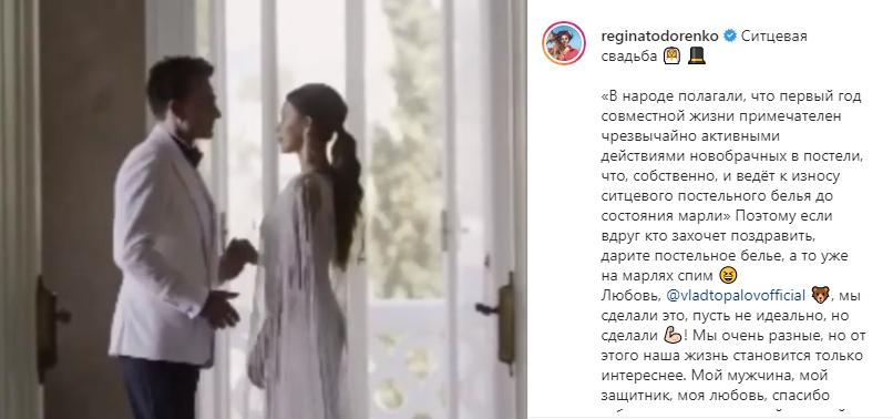 Приветствие Тодоренко с годовщиной свадьбы