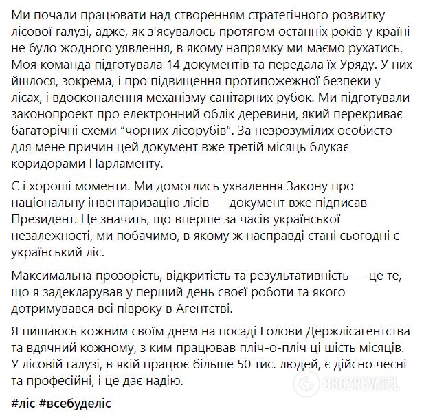 Заблоцький – про звільнення з посади голови Держлісагентства: пояснень не почув