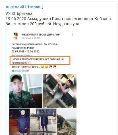 Telegram Анатолия Штефана