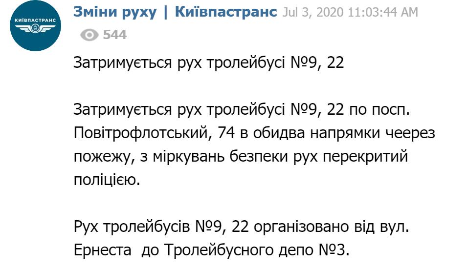 """Допис """"Київпастрансу"""""""