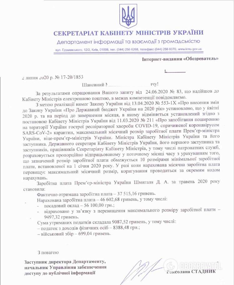 Зарплата Дениса Шмигаля