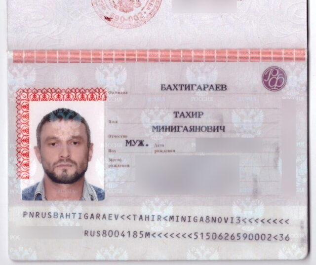 Паспорт Тахира Бахтигараева