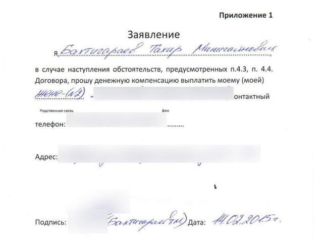 Распоряжение Бахтигараева на случай гибели