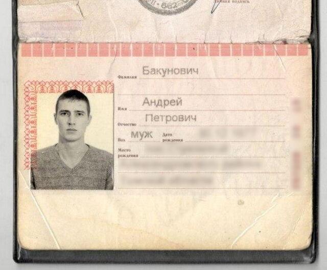 Паспорт Андрея Бакуновича