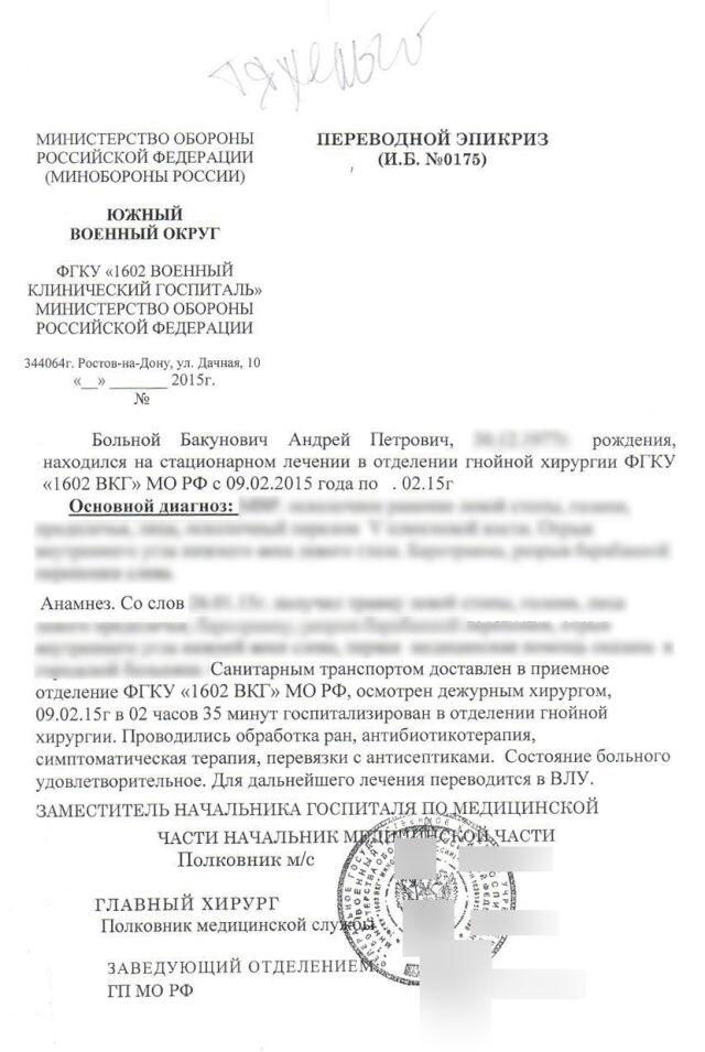 Подтверждение серьезного ранения Бакуновича в 2015 году