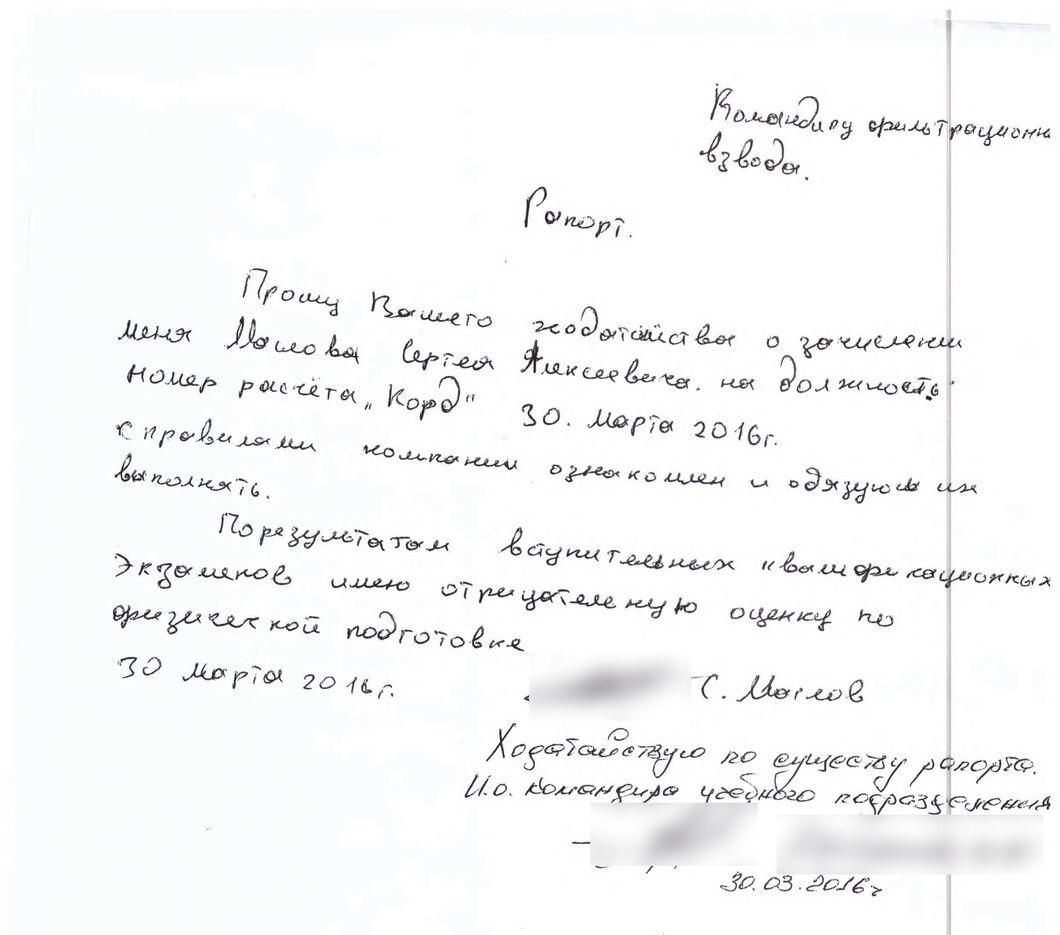 """Распорт Маслова с просьбой о зачислении в расчет """"Корд"""""""