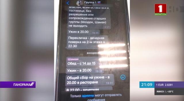 """В переписке в мессенджере Сапронов – """"старший группы"""""""