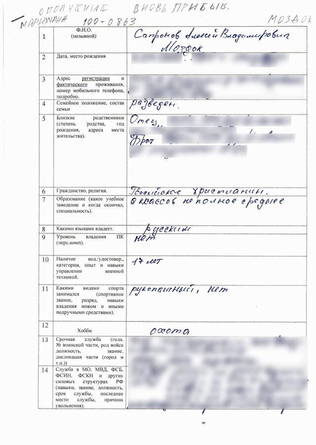 Анкета Сапронова